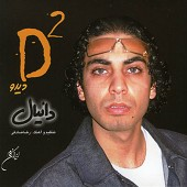 دیدو (D2)