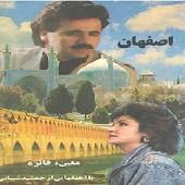 اصفهان (معین وفائزه)
