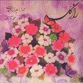 راز گل