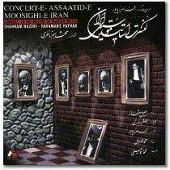 کنسرت اساتید موسیقی ایران