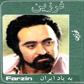 به یاد ایران