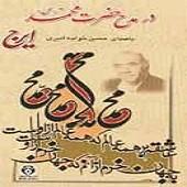 در مدح حضرت محمد