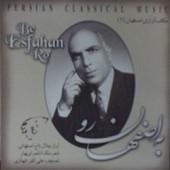 به اصفهان رو