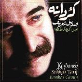 کردانه