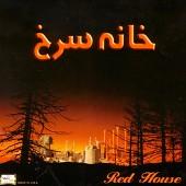 خانه ی سرخ