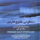 سمفونی خلیج فارس