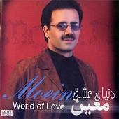 دنیای عشق