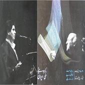 اجرای زنده با ارکستر ملی ایران