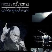 یادمان محمدنوری (اجرای زنده)