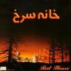 خانه سرخ