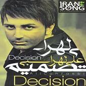 تصمیم