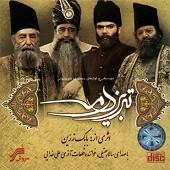 تبریز در مه (آواز و موسیقی متن)