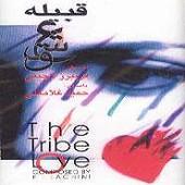 قبیله عشق