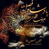 پادشاه فصلها