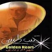 قلب طلائی