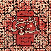 دوازده حکایت از گلستان سعدی