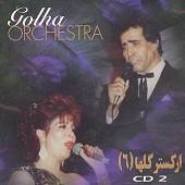 CD 2 ارکستر گلها-6
