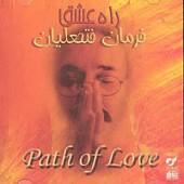 راه عشق