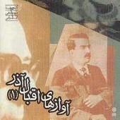 آوازهای اقبال آذر-1