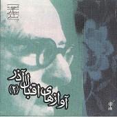 آوازهای اقبال آذر-2