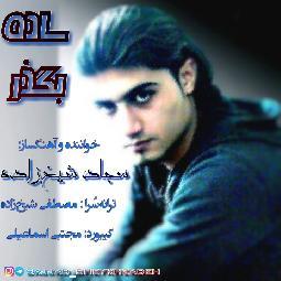Sade Begzar