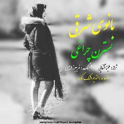 Banooye Sharghi