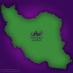 تصنیف ایران