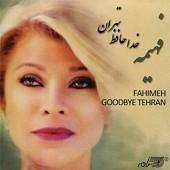 خداحافظ تهران
